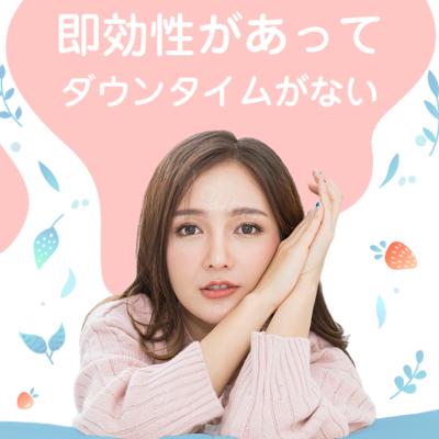 ハイフシャワー【15分間】初回限定