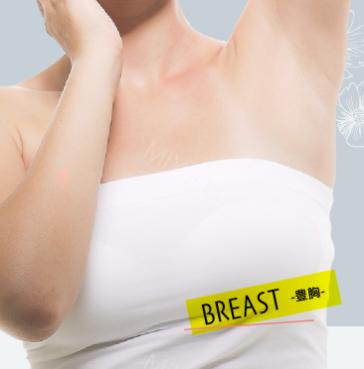 胸の整形/乳房縮小